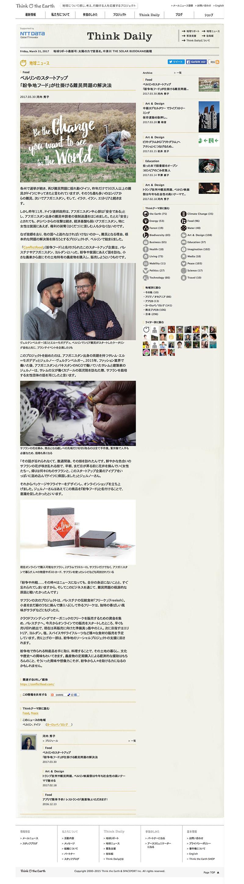 conflictfood_japan_klein